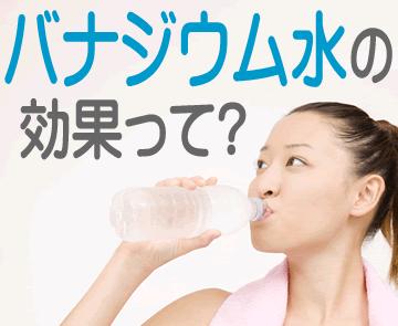 バナジウム水の効果
